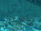 القمامة تملأ شارع روض الفرج