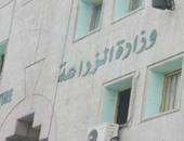 وزارة الزراعة - أرشيفية