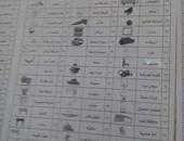 رموز انتخابية