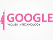 """شعار جوجل فى مؤتمر """"نساء فى التكنولوجيا"""""""