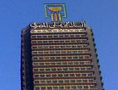 البنك الأهلى المصرى - صورة أرشيفية