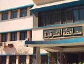 ديوان محافظة الشرقية - صورة أرشيفية