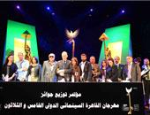 مهرجان القاهرة السينمائى – أرشيفية