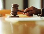 محكمة – أرشيفية
