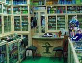 صيدلية- أرشيفية