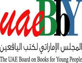 المجلس الإماراتى لكتب اليافعين