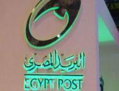 البريد المصرى - أرشيفية