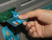 بطاقات ائتمان - أرشيفية