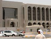 البنك المركزى الاماراتى