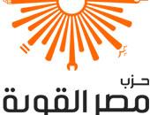 حزب مصر القوية