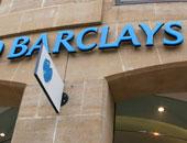 بنك باركليز البريطانى