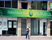 بنك دبى الإسلامى
