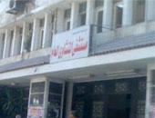 مستشفى المنشاوى العام