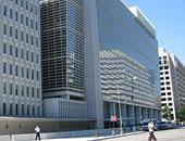 البنك الدولى - صورة أرشيفية