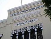 الجامعة الأمريكية - أرشيفية