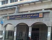 مستشفى كفر الشيخ العام