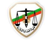 شعار هيئة قضايا الدولة
