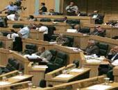 مجلس النواب الاردنى