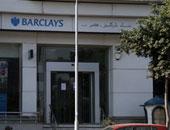 بنك باركليز مصر