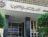 أكاديمية البحث العلمى - أرشيفية