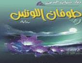 غلاف الرواية طوفان اللوتس