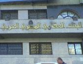 البنك العقارى المصرى