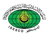 شعار الايسيسكو