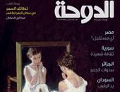 """مجلة """"الدوحة"""" - أرشيفية"""
