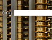 محرك البحث Bing
