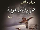 غلاف رواية حق اللاعودة