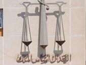 محكمة -صورة أرشيفية