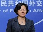 المتحدثة باسم الخارجية الصينية هوا تشون يينج