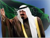 الملك عبدالله بن عبدالعزيز آل سعود