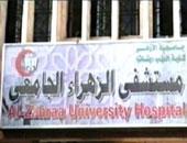 مستشفى الزهراء - ارشيفية