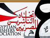 اتحاد الناشرين المصريين