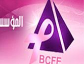 المؤسسة المصرية لمكافحة سرطان الثدى