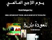 يوم اللاجئ العالمى
