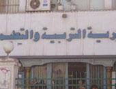 مديرية التربية والتعليم بمحافظة القاهرة