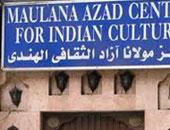 المركز الثقافى الهندى