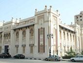 المعهد الثقافى الفرنسى بالإسكندرية