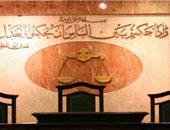 محكمه / صورة أرشيفية
