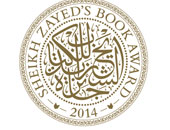 شعار جائزة الشيخ زايد للكتاب