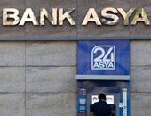 أرشيفية لبنك آسيا التركى