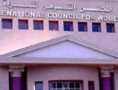 المجلس القومى للمرأة