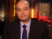 الإعلامى عمرو أديب