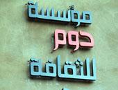 مؤسسة دوم