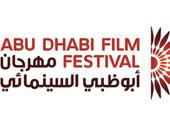 مهرجان أبوظبى السينمائى