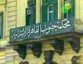 محكمة جنوب القاهرة - أرشيفية
