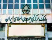 البنك المركزى الايرانى