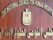 المجلس القومى لحقوق الإنسان